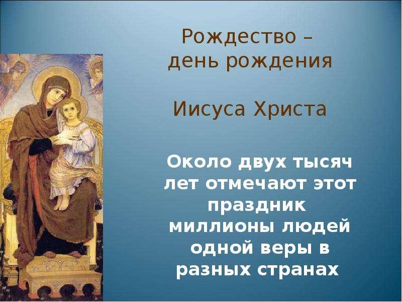 Около двух тысяч лет отмечают этот праздник миллионы людей одной веры в разных странах Около двух ты