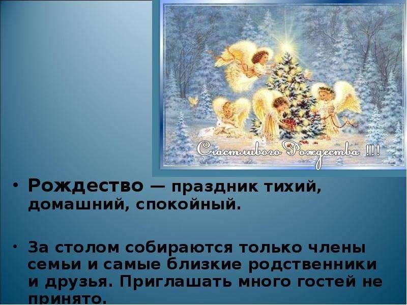 Рождество — праздник тихий, домашний, спокойный. Рождество — праздник тихий, домашний, спокойный. За