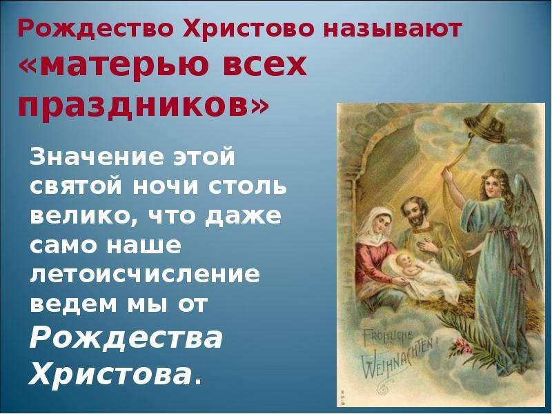 Рождество Христово называют «матерью всех праздников» Значение этой святой ночи столь велико, что да