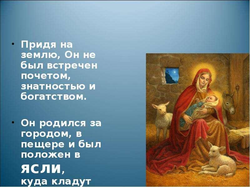 Придя на землю, Он не был встречен почетом, знатностью и богатством. Придя на землю, Он не был встре