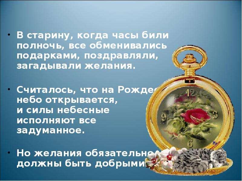 В старину, когда часы били полночь, все обменивались подарками, поздравляли, загадывали желания. В с
