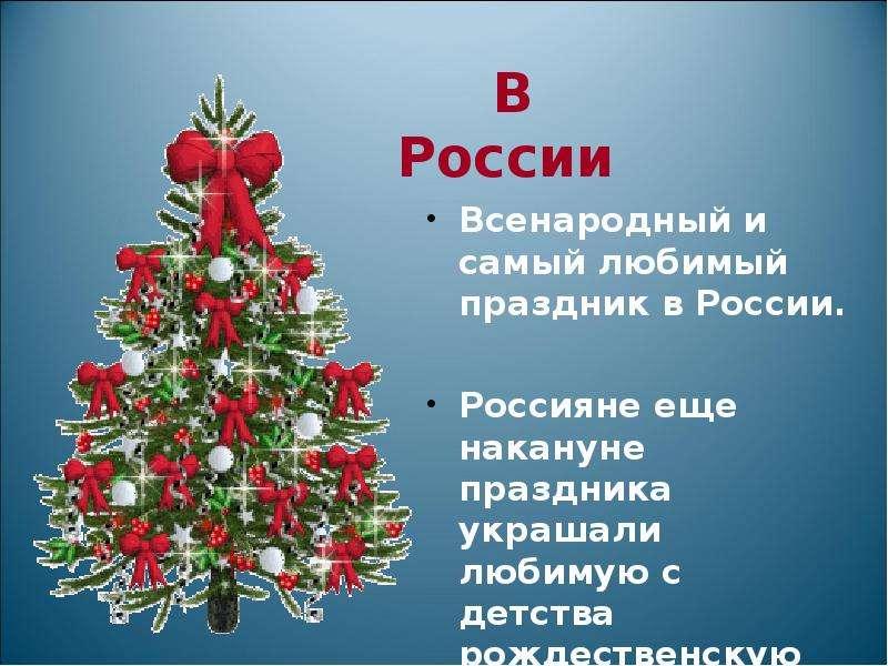 В России Всенародный и самый любимый праздник в России. Россияне еще накануне праздника украшали люб