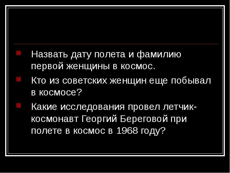 Назвать дату полета и фамилию первой женщины в космос. Кто из советских женщин еще побывал в космосе