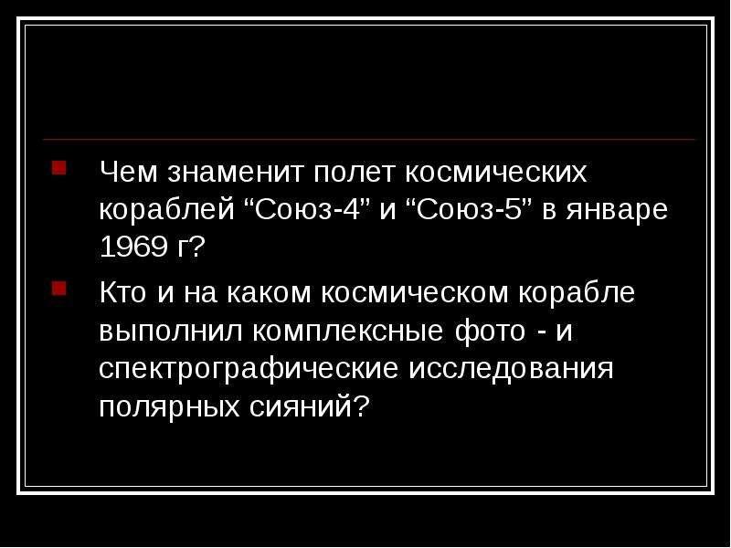 """Чем знаменит полет космических кораблей """"Союз-4"""" и """"Союз-5"""" в январе 1969 г? Кто и на каком космичес"""