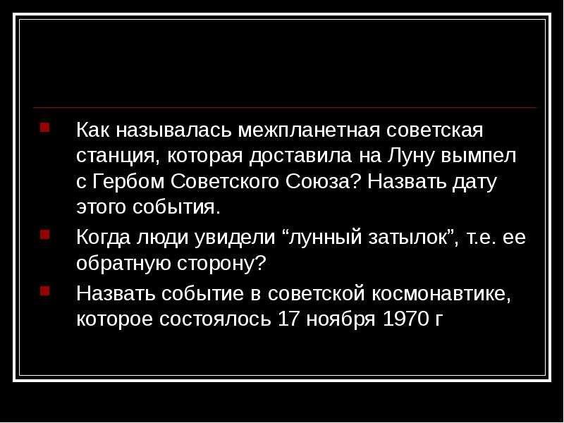 Как называлась межпланетная советская станция, которая доставила на Луну вымпел с Гербом Советского