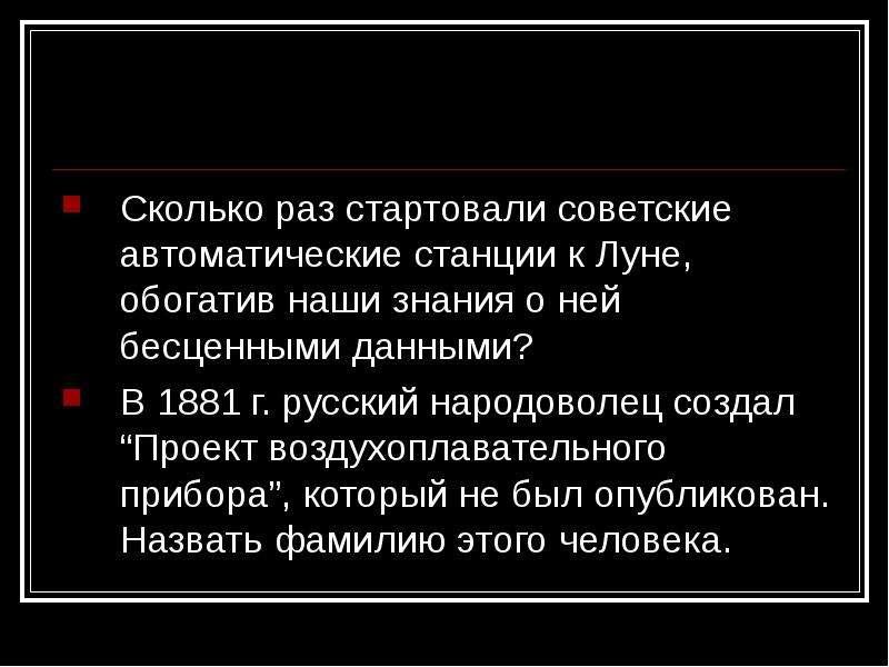 Сколько раз стартовали советские автоматические станции к Луне, обогатив наши знания о ней бесценным