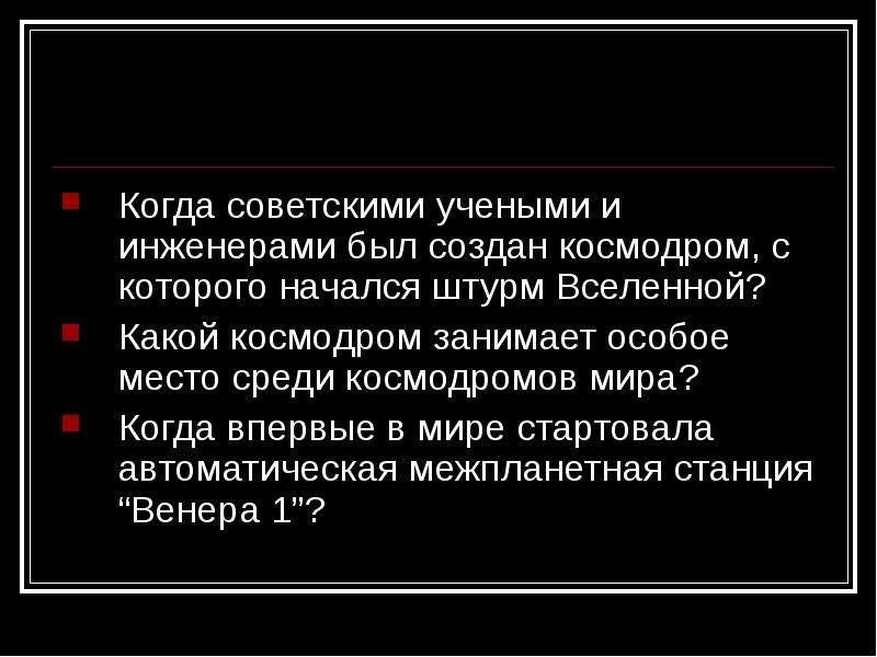 Когда советскими учеными и инженерами был создан космодром, с которого начался штурм Вселенной? Како