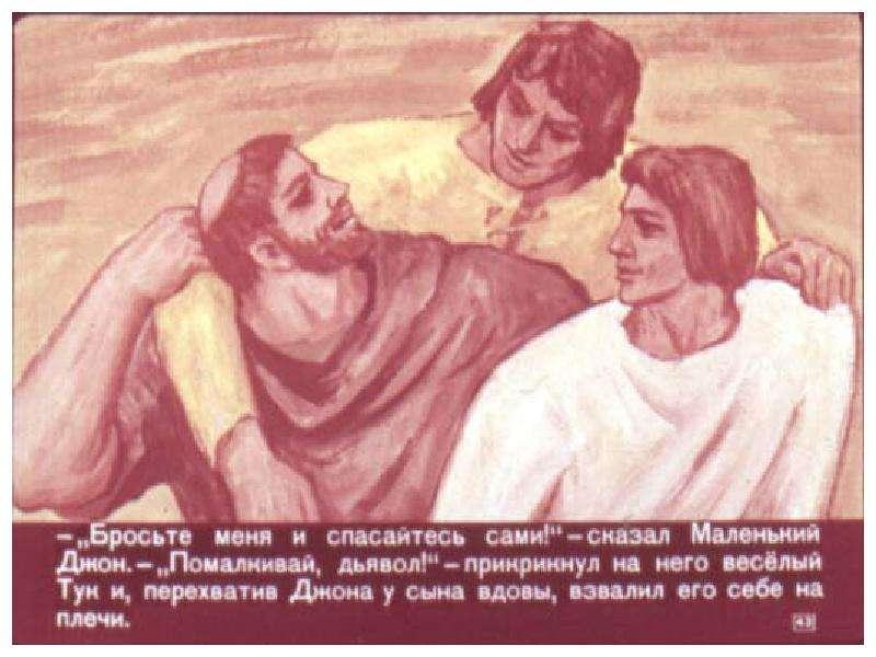 Баллада три сына картинки