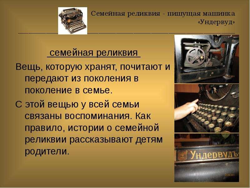 Семейная реликвия - пишущая машинка «Ундервуд» _____________________________________________________