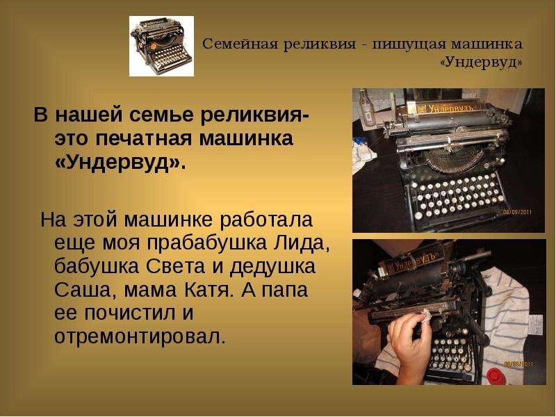 Семейная реликвия - пишущая машинка «Ундервуд» В нашей семье реликвия- это печатная машинка «Ундерву