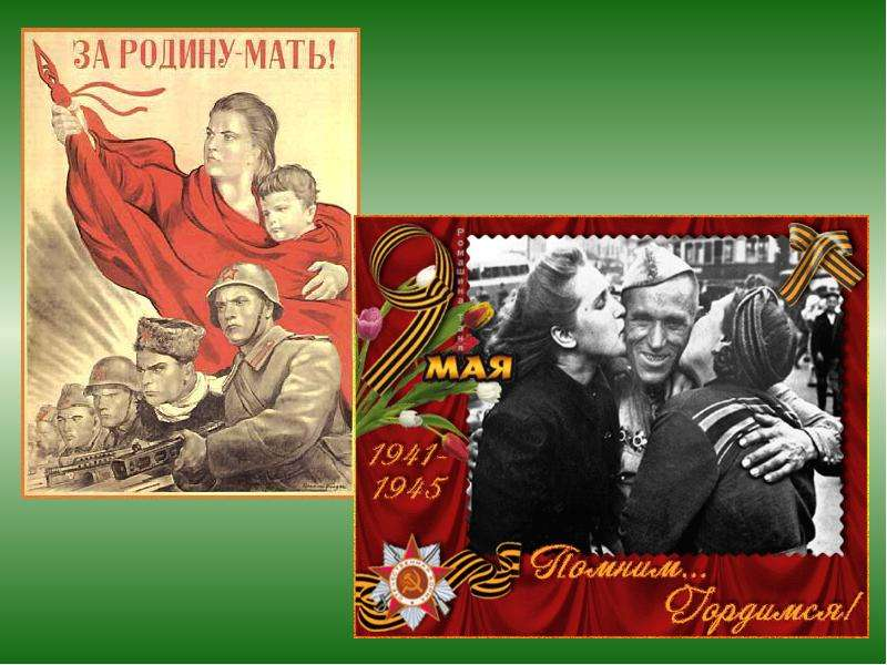 Скачать музыку наши деды славные победы