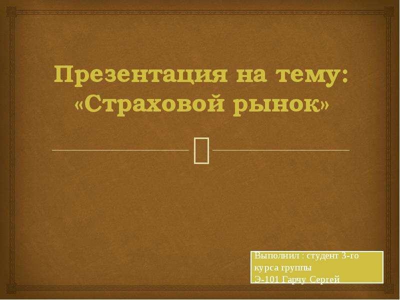 Презентация «Страховой рынок»