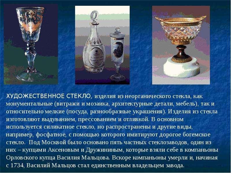 Реферат Стекло и стеклянные изделия pib samara ru Материалы из стекла реферат