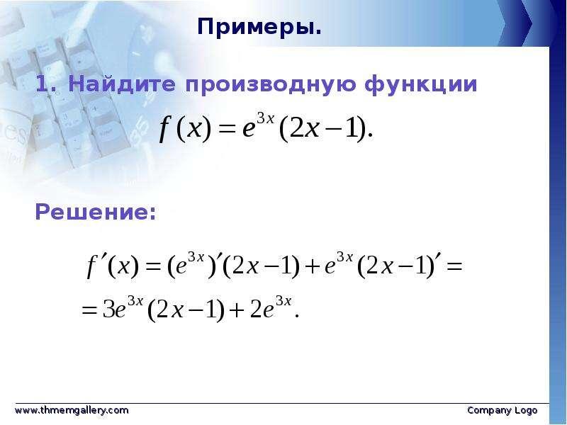 Решебник производной сложной функции с решением