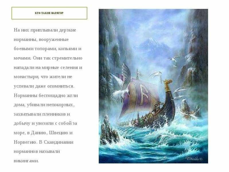 КТО ТАКИЕ ВАРЯГИ? На них приплывали дерзкие норманны, вооруженные боевыми топорами, копьями и мечами