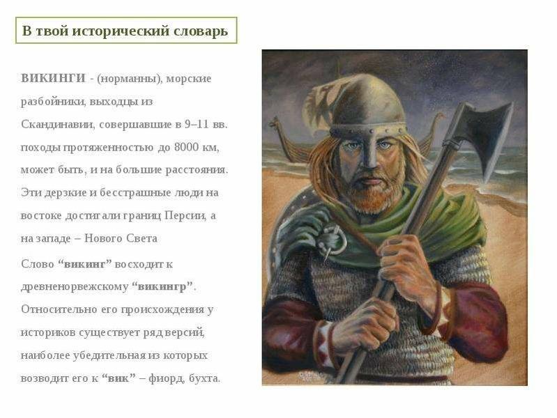 В твой исторический словарь ВИКИНГИ - (норманны), морские разбойники, выходцы из Скандинавии, соверш