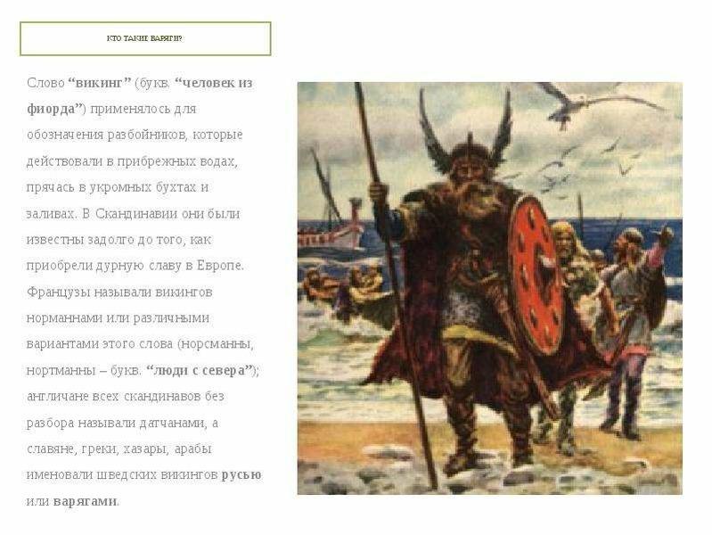 """КТО ТАКИЕ ВАРЯГИ? Слово """"викинг"""" (букв. """"человек из фиорда"""") применялось для обозначения разбойников"""