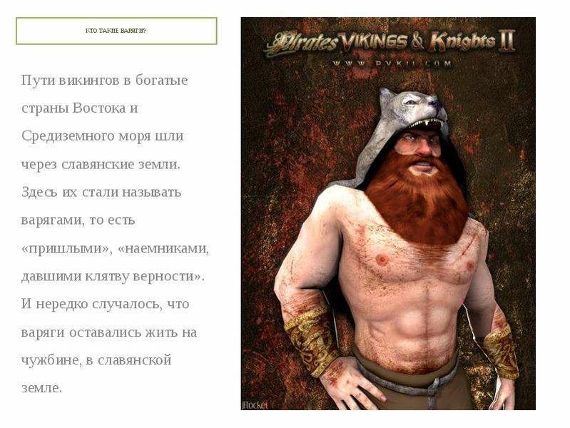 КТО ТАКИЕ ВАРЯГИ? Пути викингов в богатые страны Востока и Средиземного моря шли через славянские зе