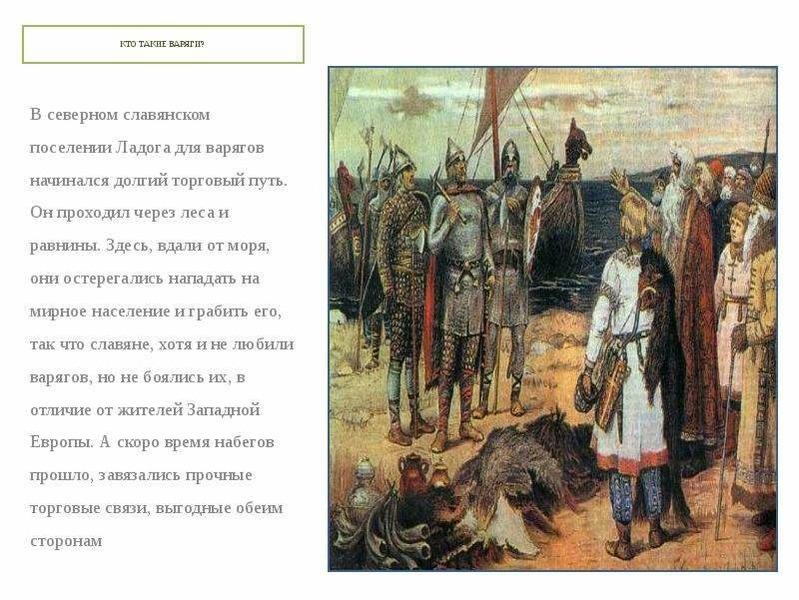 КТО ТАКИЕ ВАРЯГИ? В северном славянском поселении Ладога для варягов начинался долгий торговый путь.