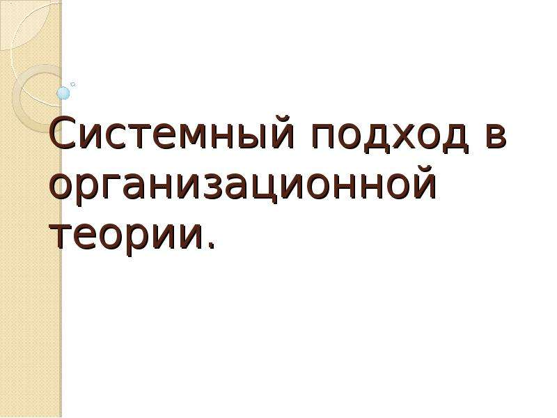 Презентация Системный подход в организационной теории.