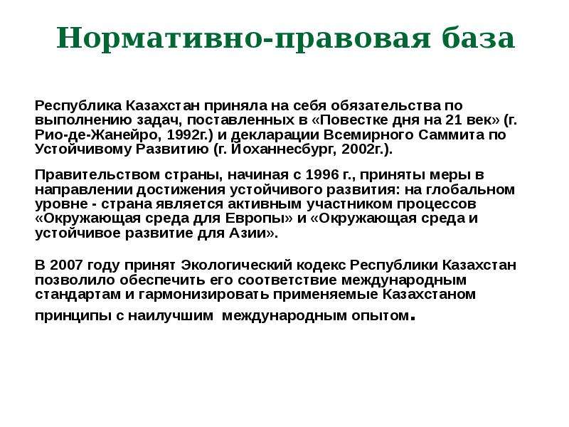 Нормативно-правовая база Республика Казахстан приняла на себя обязательства по выполнению задач, пос
