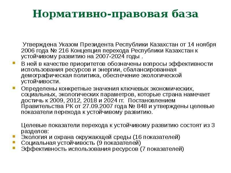 Нормативно-правовая база Утверждена Указом Президента Республики Казахстан от 14 ноября 2006 года №