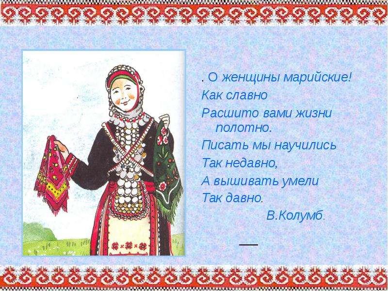 марийский стих поздравление стиле бэнкси милый