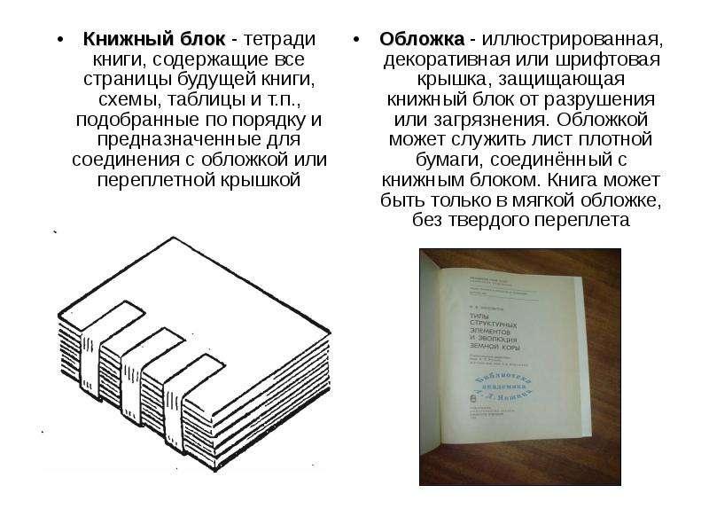 Элементы книги на схеме