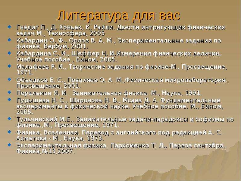 Литература для вас Гнэдиг П. , Д. Хоньек, К. Райли. Двести интригующих физических задач. М. , Технос