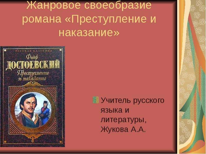 Презентация Жанровое своеобразие романа «Преступление и наказание»