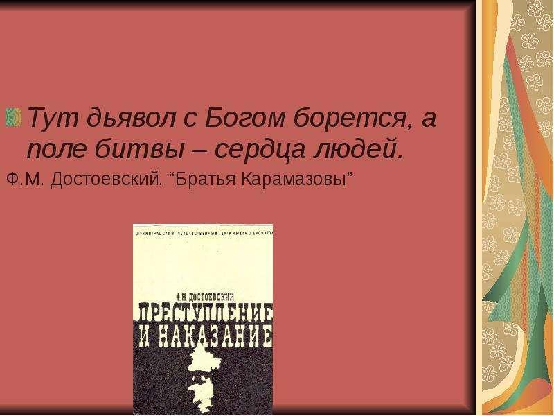 """Тут дьявол с Богом борется, а поле битвы – сердца людей. Ф. М. Достоевский. """"Братья Карамазовы"""""""