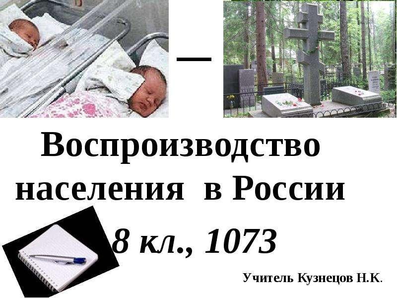 Презентация Воспроизводство населения в России