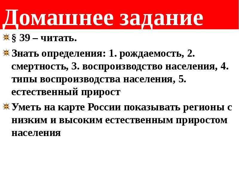 Домашнее задание § 39 – читать. Знать определения: 1. рождаемость, 2. смертность, 3. воспроизводство