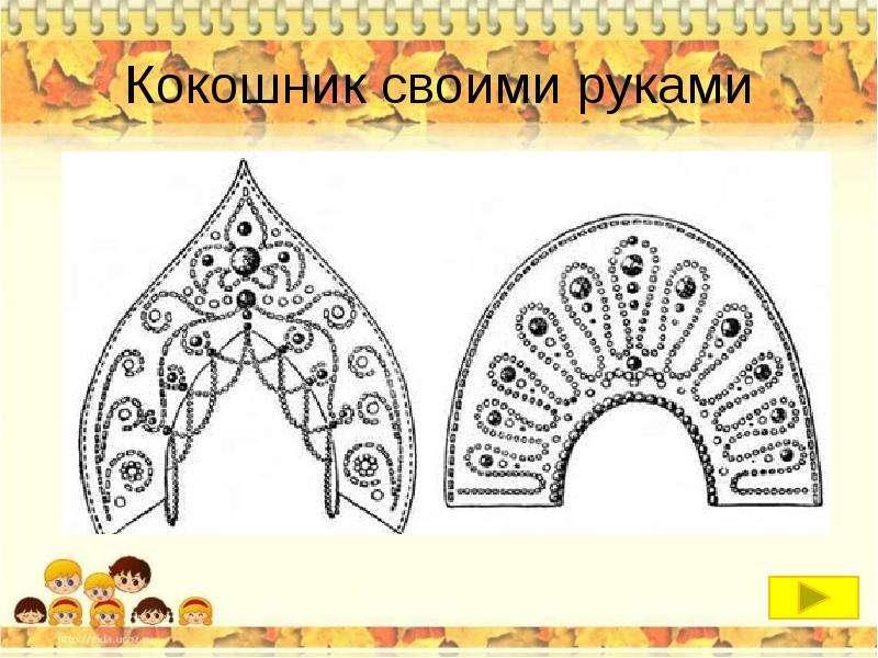 Рисунки для русских кокошников