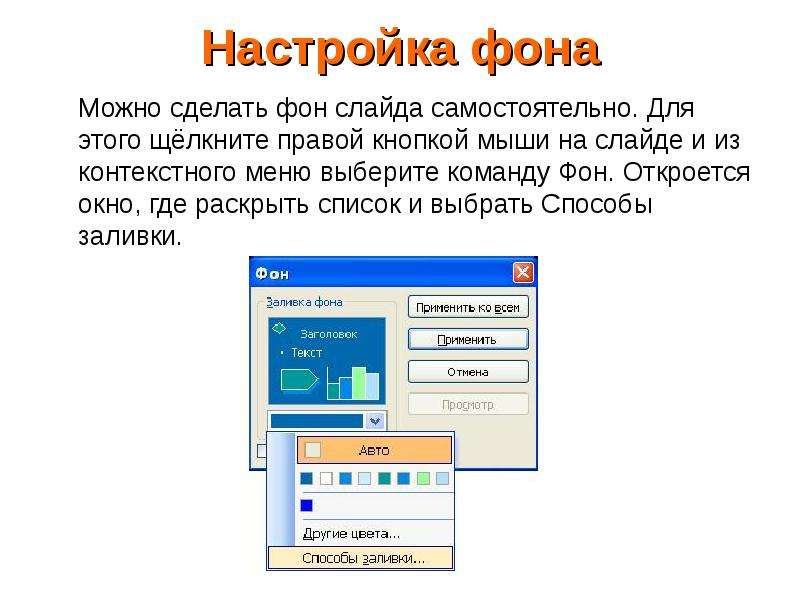Как сделать сложную презентацию в powerpoint - Peresvetgk.ru