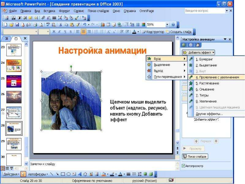 Как создать презентацию powerpoint 2010 - Meri30.ru