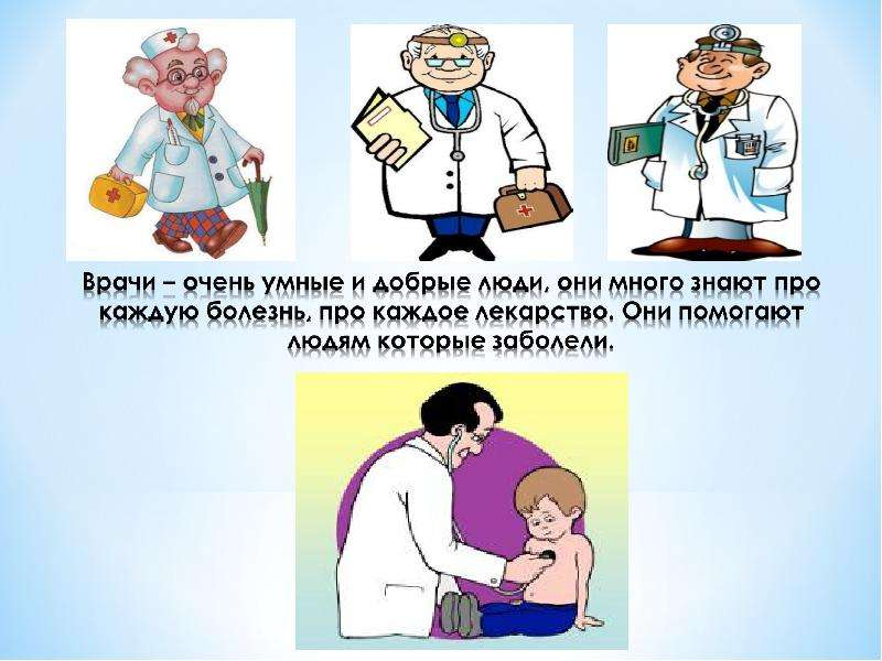 познакомить с профессиями врач и медсестра