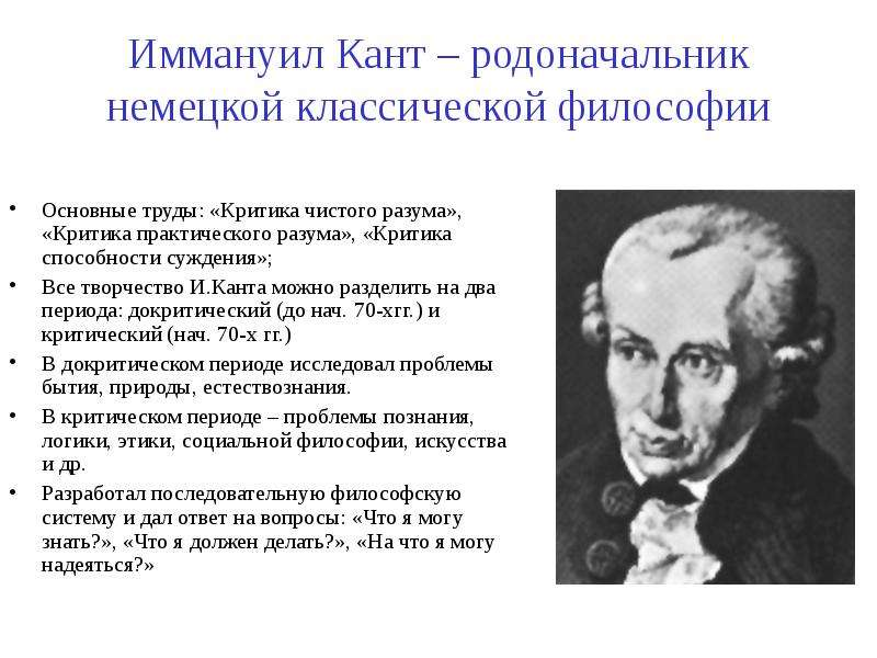 philosophy notes on kant Kant famously claims that we have synthetic apriori knowledge indeed, this claim is absolutely central to all of his philosophy but what is synthetic aprio.