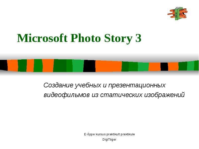 Microsoft Photo Story 3 Создание учебных и презентационных видеофильмов из статических изображений