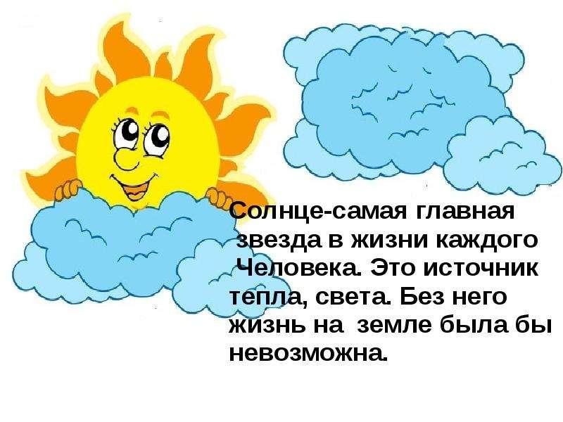 Почему без солнца жизнь на земле невозможна