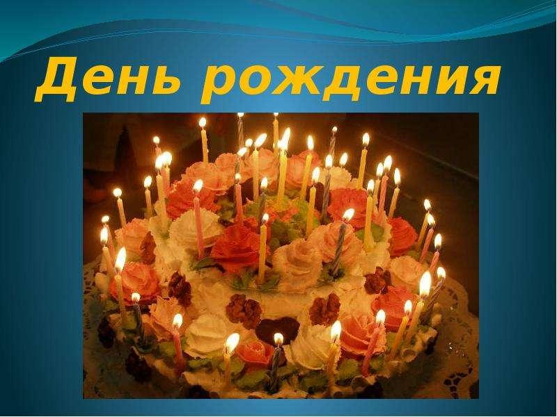 Поздравления с днем рождения презентации