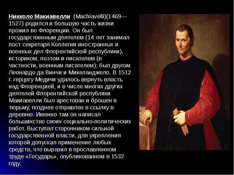machiavelli on religion