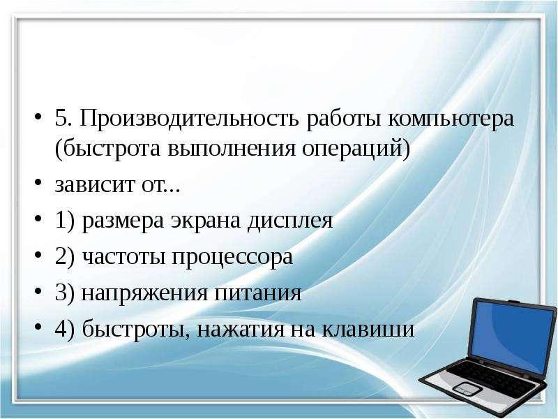 осуществляем доставку от чего зависит производительность системы ноутбука значит, аналогичными