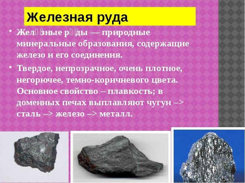 Презентация свойство полезных ископаемых