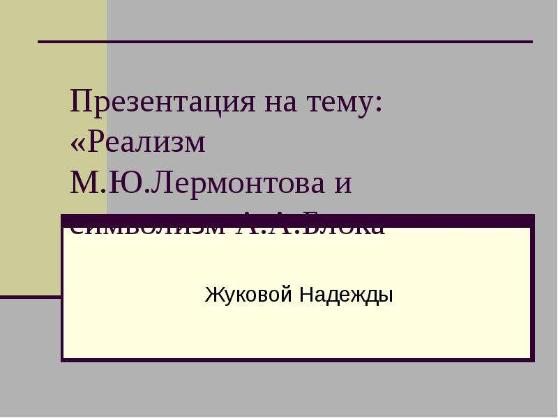 Презентация «Реализм М. Ю. Лермонтова и символизм А. А. Блока Жуковой Надежды