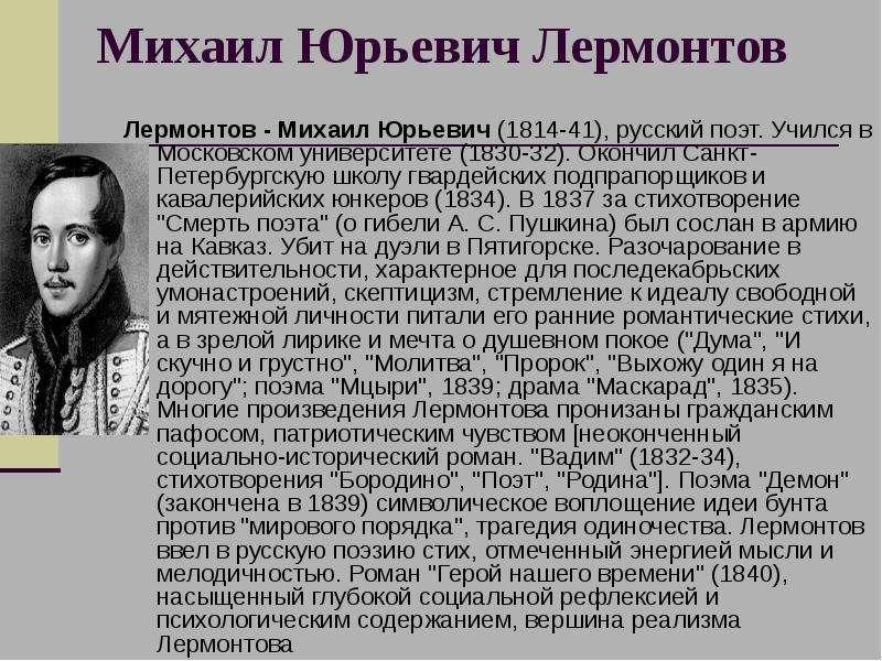 Михаил Юрьевич Лермонтов Лермонтов - Михаил Юрьевич (1814-41), русский поэт. Учился в Московском уни