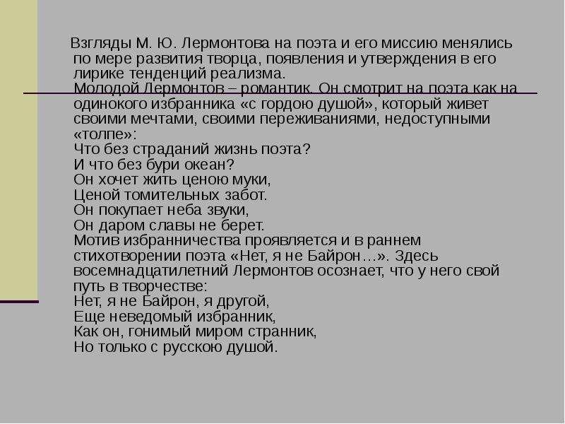 Взгляды М. Ю. Лермонтова на поэта и его миссию менялись по мере развития творца, появления и утвержд