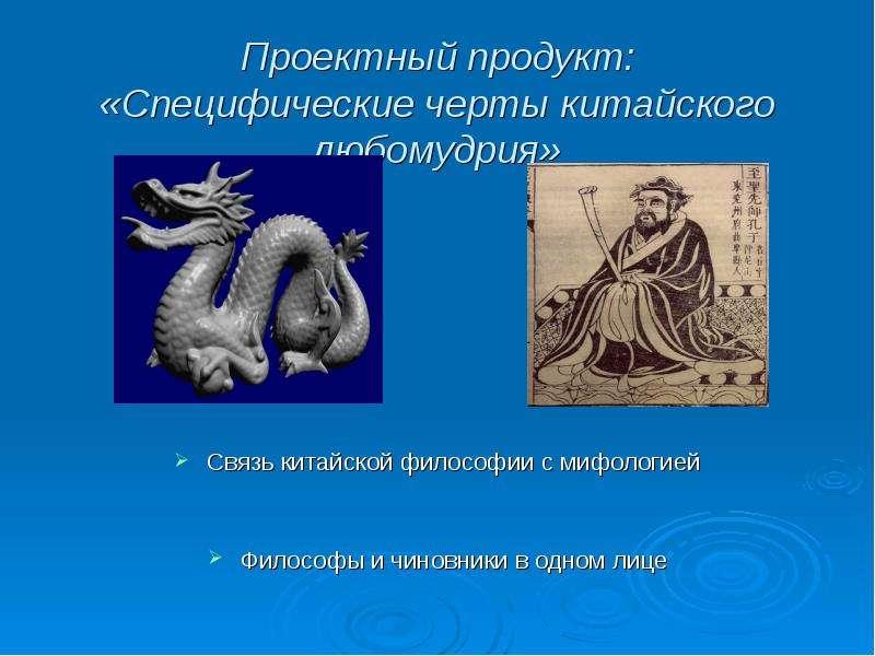 Проектный продукт: «Специфические черты китайского любомудрия» Связь китайской философии с мифологие