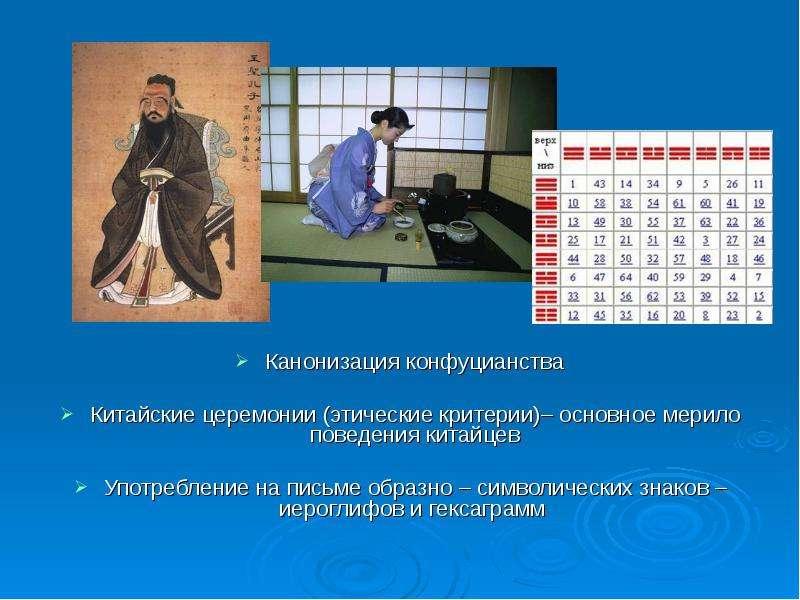Канонизация конфуцианства Китайские церемонии (этические критерии)– основное мерило поведения китайц