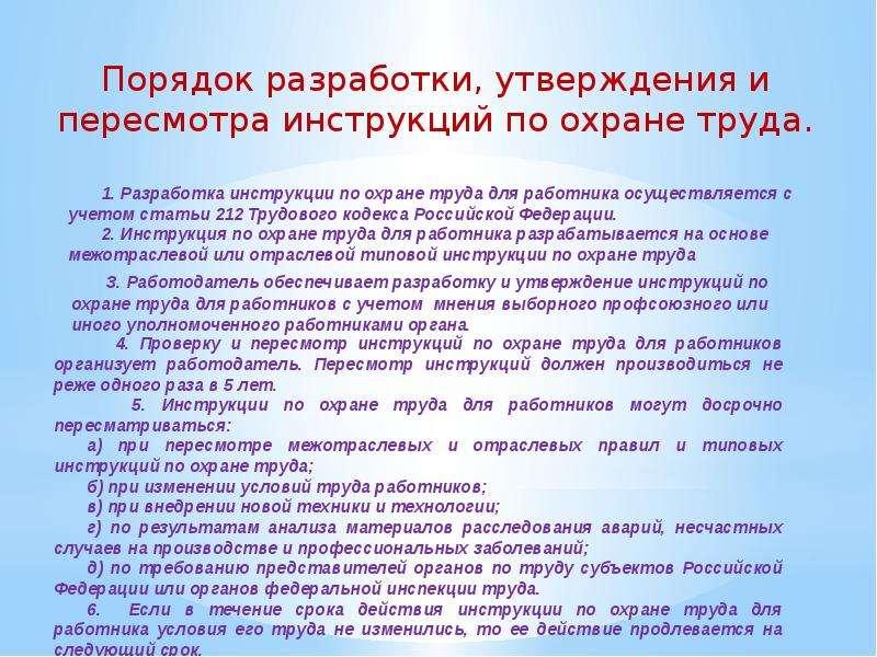 Инструкция По Охране Труда При Работе С Электросковородой В Доу